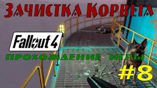 Fallout 4 часть 8 Зачистка Цеха сборки машин Корвега