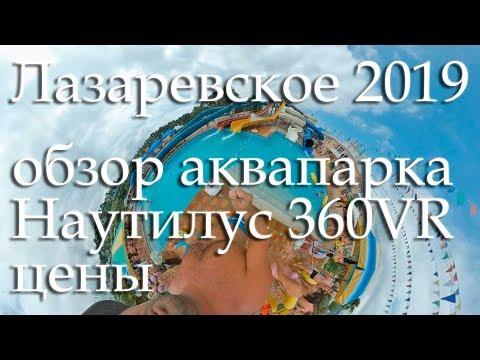 Лазаревское обзор, цены аквапарка Наутилус ул. Аэродромная