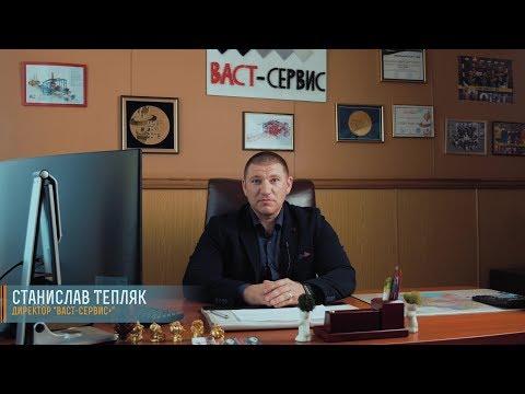 """Директор компании Станислав Тепляк рассказал о компании """"ВАСТ-СЕРВИС+"""""""