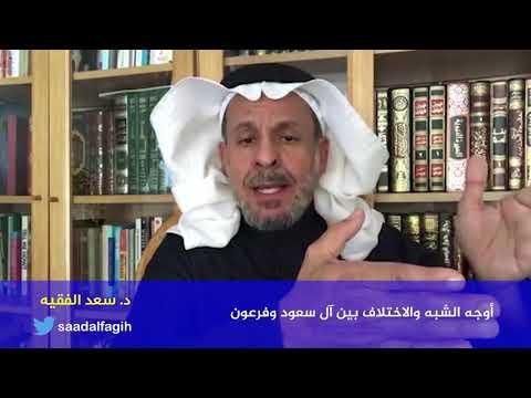 أوجه الشبه والاختلاف بين آل سعود وفرعون