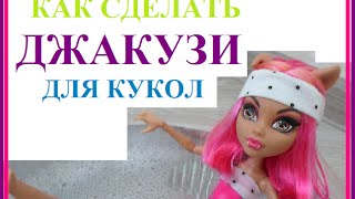 как сделать джакузи для кукол