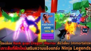 ปลดล็อค Rank สูงสุด Dragon Warrior เกาะลับที่ฝึกใหม่ Roblox