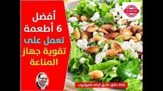 أفضل 6 أطعمة تعمل على تقوية جهاز المناعة | اطعمة تكافح الامراض وتقوي جهاز المناعة