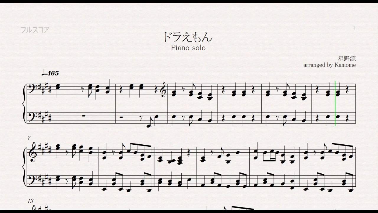 【フル楽譜】星野源 ドラえもん 【Piano solo】