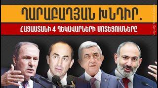 Ղարաբաղյան խնդիր․ Հայաստանի 4 ղեկավարների մոտեցումները