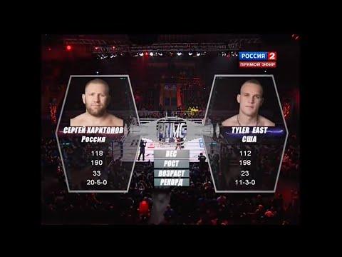 Сергей Харитонов vs. Тайлер Ист   Sergei Kharitonov vs. Tyler East   TKFC