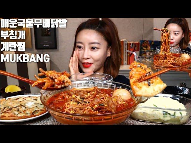 SUB] 콩나물 듬뿍 매운 국물무뼈닭발 계란찜 부침개 먹방 MUKBANG KOREAN SPICY FOOD
