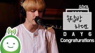 """2016년 6월 25일 kbs coolfm 유지원의 옥탑방라디오 데이식스(day6) """"congratulations"""""""
