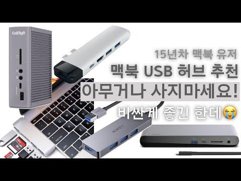 맥북 USB-C 허브 추천드립니다. 아무거나 사지마세요!