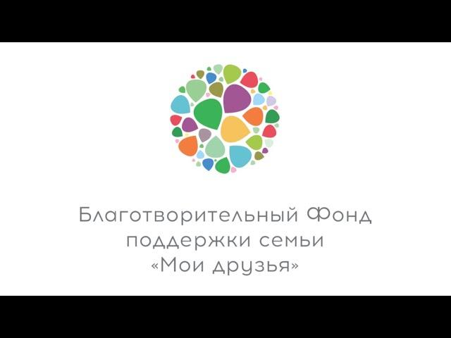 Видеоотчет фонда «Мои друзья»
