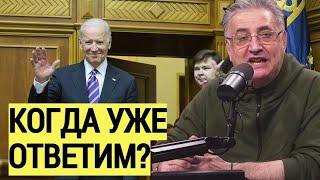 Байден объявил ВОЙНУ? Россия должна ОТВЕТИТЬ Украине! Обсуждение с Багдасаровым