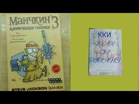 Полная коллекция ККИ война титанов + обзор настолки манчкин 3 клирические ошибки
