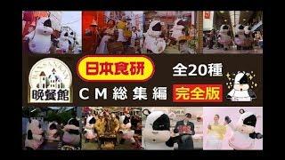 【日本食研】 晩餐館 バン・サン・カン  CM総集編(完全版 )【全20種】 thumbnail