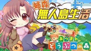 【視聴者参加型】#10.みんなお姉ちゃんの島に遊びにおいで!!【#あつまれどうぶつの森】