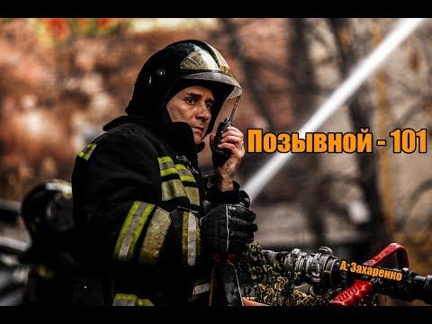 Позывной 101 / Fire Call
