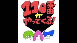 110番/110番がやってくる!! 東京のガールズ3ピースバンドです クソガキ...