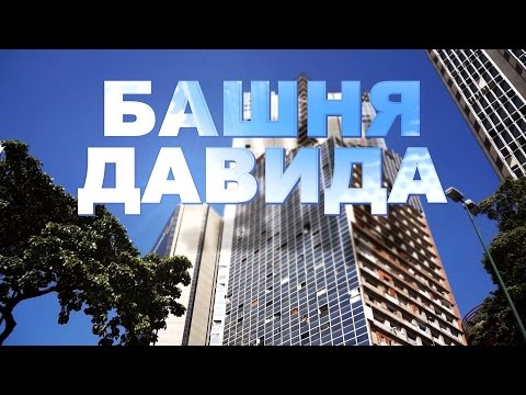 Башня Давида (ТРЕЙЛЕР)