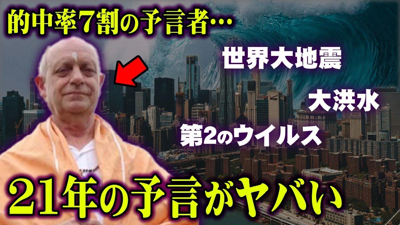 2021年世界を大地震が襲う。クレイグ・ハミルトン・パーカーの予言【 都市伝説 予言 地震 自然災害 】