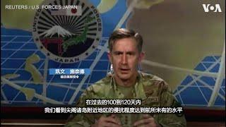 驻日本美军司令:美国支持日本应对中国的海上挑战 - YouTube