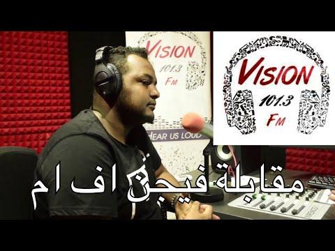 اتعرف على مازن ومبادرة Visit Sudan - لقاء مع روان الزين في اذاعة  Vision  101.3 FM