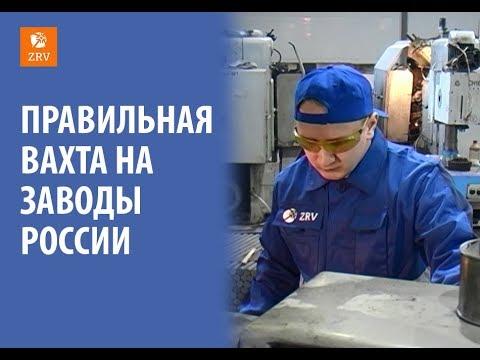 Вахта на заводы России