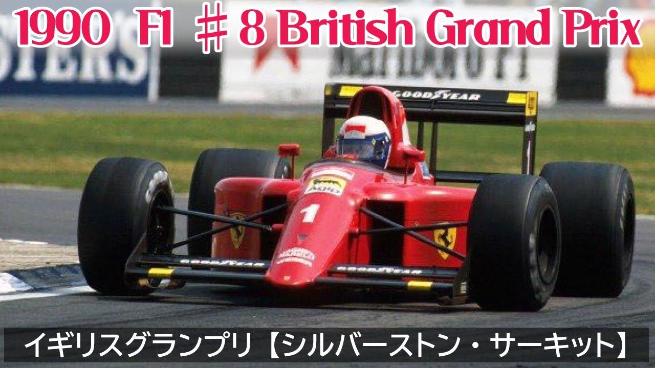 1990  F1 ♯8 British Grand Prix  /  イギリスグランプリ【シルバーストン・サーキット】