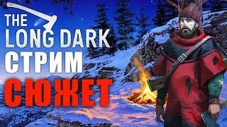 видео Прохождение The Long Dark: Эпизод 1. Не уходи смиренно