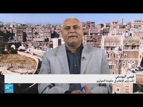 فهمي اليوسفي: التحالف العربي يعرقل جهود السلام في اليمن  - نشر قبل 33 دقيقة