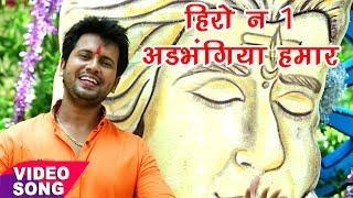 Ajeet Anand - Bol Bam Hit Song 2017 - Hero No.1 Adbhangiya - Bhojpuri Superhit Kawar Geet 2017