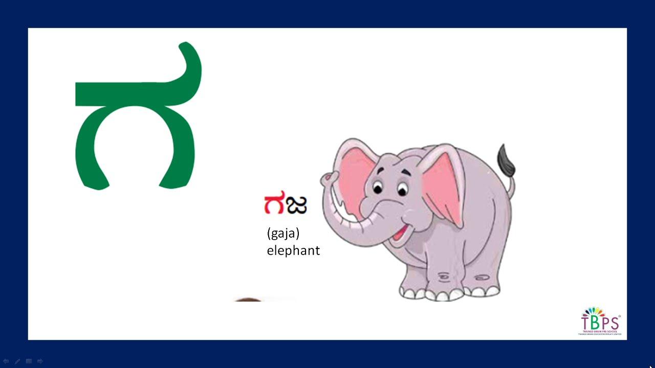 Kannada - Letter ಗ