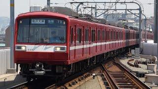 京急電鉄 2000形先頭車2451編成&2000形 京急蒲田駅