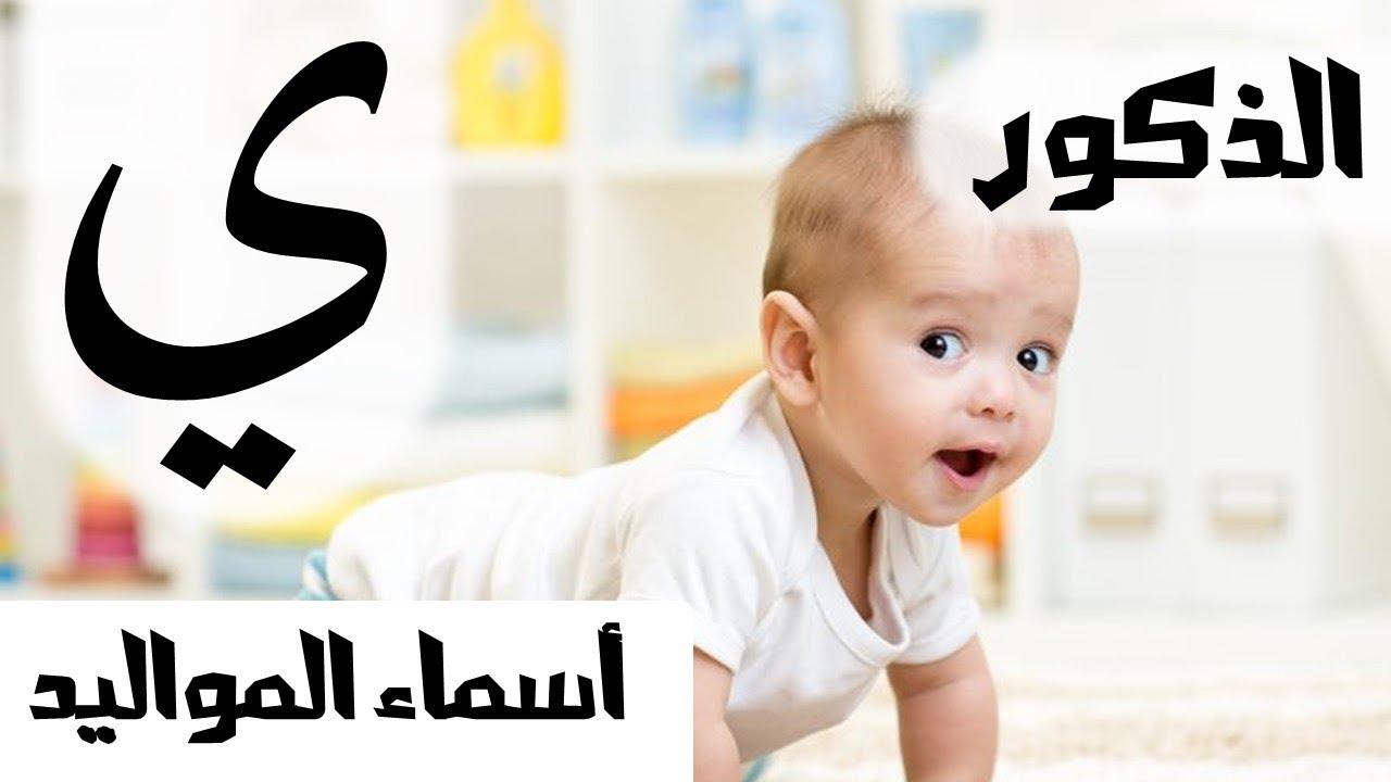 اسماء للمواليد الذكور بحرف الياء Mr Info Youtube
