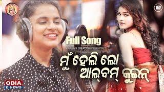 Mun Helilo Album Queen | A Dance Song by Asima Panda | Rani Priyadarshini