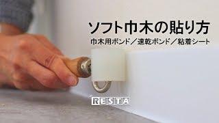 DIY|ソフト巾木の貼り方(巾木用ボンド/速乾ボンド/粘着シート) RESTA