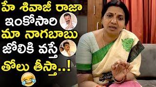 Jeevitha Rajasekhar Fires On Shivaji Raja Over Comments On Nagababu || Life Andhra Tv