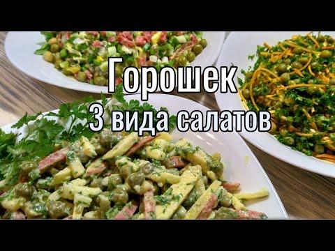 Салаты из горошка зеленого 3 вида салатов на каждый день и не только