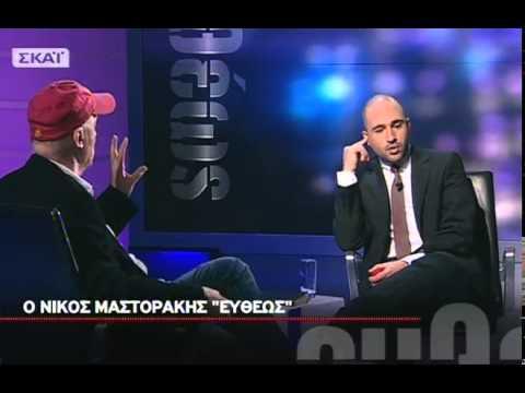 Ευθέως με Νίκο Μαστοράκη  - 27/03/2014