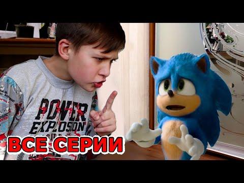 Соник ПОДРУЖИЛСЯ с Тимой в реальной жизни! ВСЕ СЕРИИ (1-5) Sonic The Hedgehog