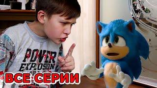 видео: Соник ПОДРУЖИЛСЯ с Тимой в реальной жизни! ВСЕ СЕРИИ (1-5) Sonic The Hedgehog