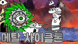 모든 사이클론 초고난도 총정리! 3단진화 고양이 쥬라 사우루스!!