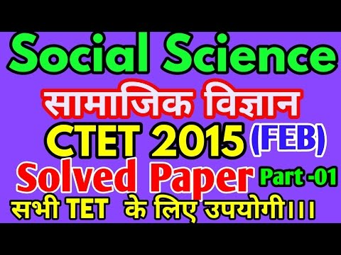CTET I Social science paper-2 ll Ctet 2015 social science so