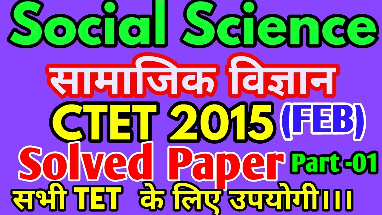 social science paper