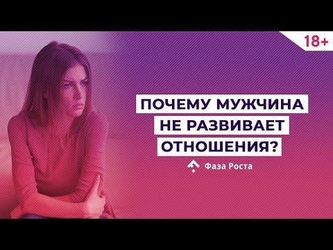 Почему мужчина холоден и не развивает отношения? Психология отношений. Фаза Роста