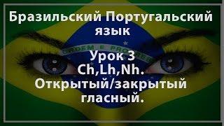 Урок 3 - Ch,Lh,Nh и открытый/закрытый гласный  - Школа Бразильского Португальского языка