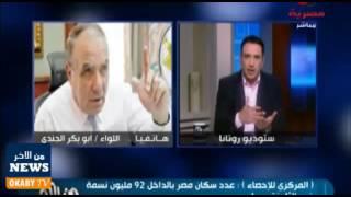 فيديو.. التعبئة والإحصاء: مصر تزيد 2 مليون و200 ألف سنويًا