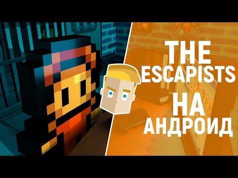 Скачать the escapists the