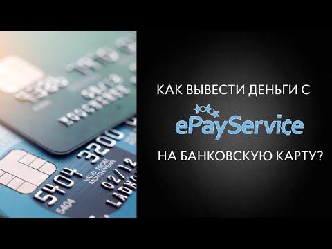 Как вывести деньги с EPayService на банковскую карту? ❘ Вывод денег EPayService на банковскую карту