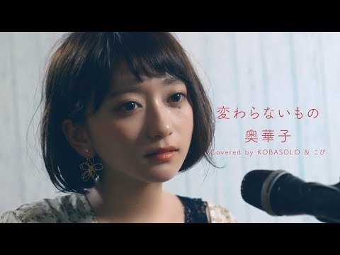 今回は『時をかける少女』挿入歌、奥華子さんの変わらないものをカバーしました。今回のボーカルはこぴさん!チャンネル登録してね!▶︎...