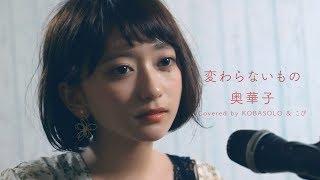 今回は『時をかける少女』挿入歌、奥華子さんの変わらないものをカバー...