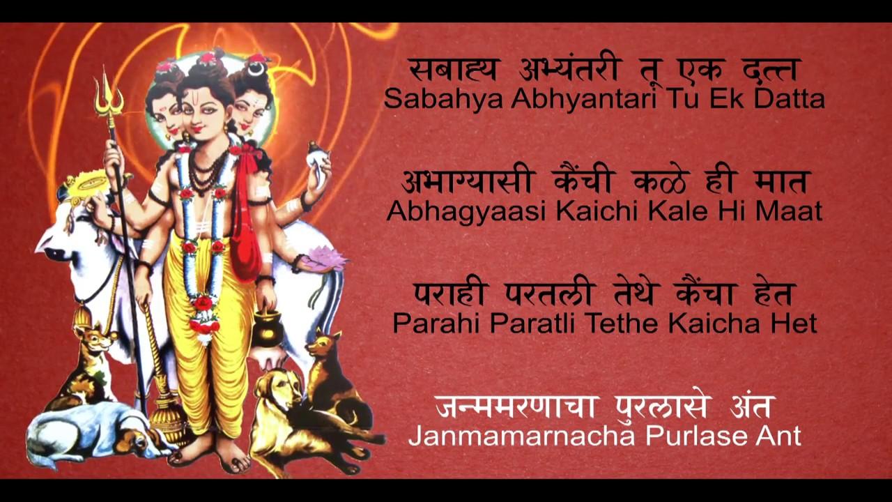 Dattatreya Aarti With Lyrics Sanjeevani Bhelande Marathi ...